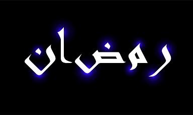 foto en la que aparece la palabra Ramadán escrita en arabe